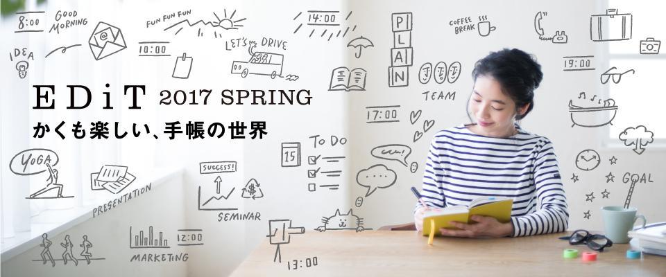 EDiT 2017_Spring