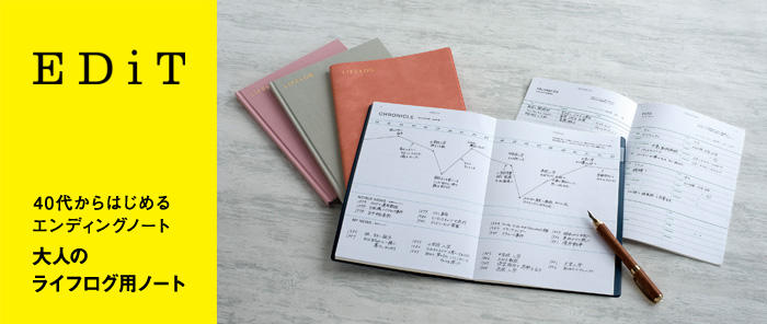 EDiT 大人のライフログ用ノート