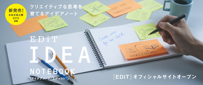 IDEA NOTEBOOK EDiT