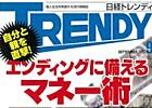Media Coverage - Nikkei TRENDY