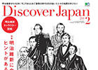 『Discover Japan』掲載