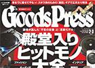 『Goods Press』掲載