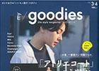『my goodies』掲載