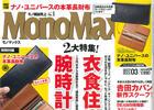 『MonoMax』掲載