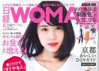 『日経WOMAN』掲載