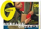 『GINZA』掲載