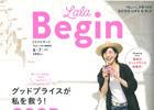 『LaLa Begin』掲載