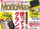 『Mono Max』掲載