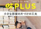 『oz PLUS』掲載