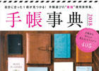 『手帳事典』掲載