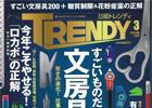 『日経トレンディ』掲載