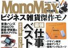 『MonoMax ビジネス雑貨傑作モノ』掲載