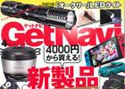 『GetNavi』掲載