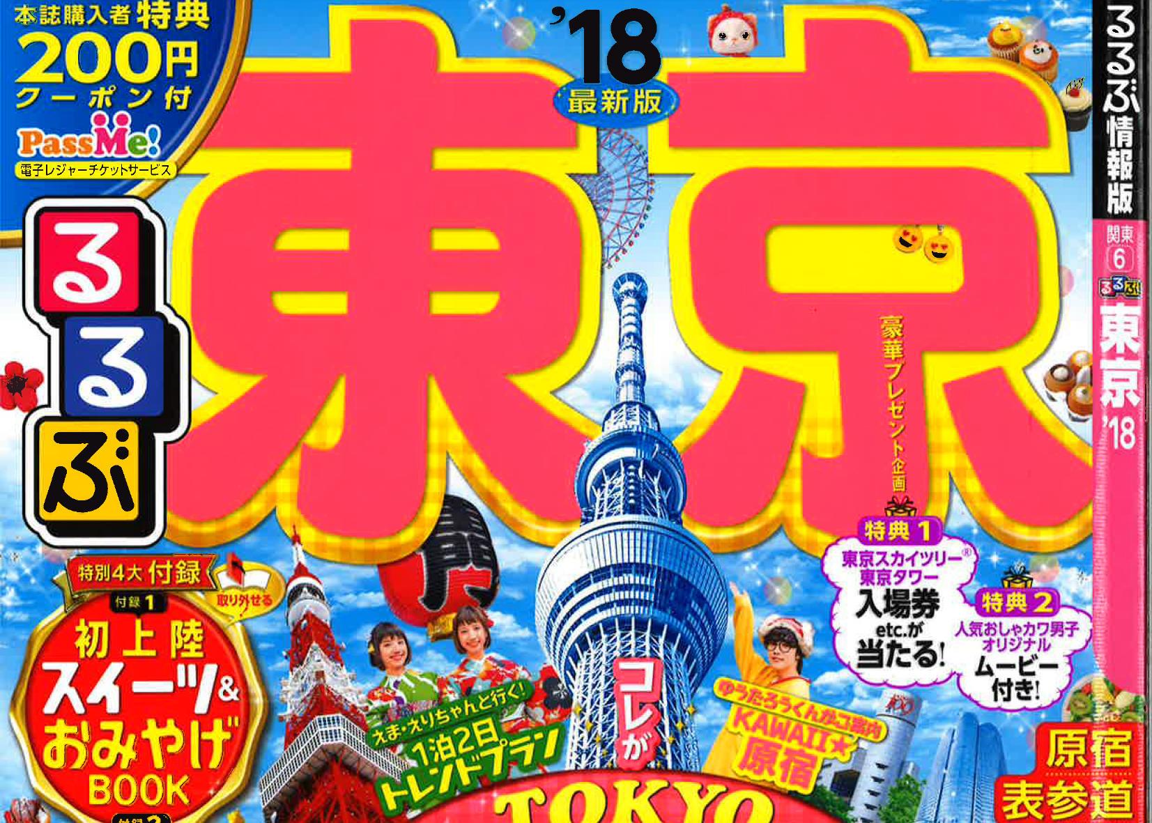『るるぶ東京'18』掲載
