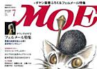 Media Coverage -  MOE magazine