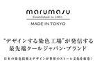 """""""デザインする染色工場""""が創る「marumasu」の 特別企画展"""