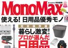 『MonoMax 使える!日用品優秀モノ』掲載