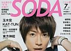 Media Coverage - SODA magazine