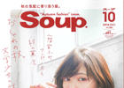 『Soup』掲載