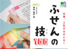 『ふせんの技 100』掲載