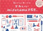 『かわいいmizutama文房具。』掲載