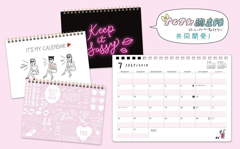 「イラスト入りノートブックカレンダー」商品解説