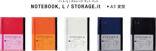 MARK'S ||| STORAGE.it ストレージ ドット イット