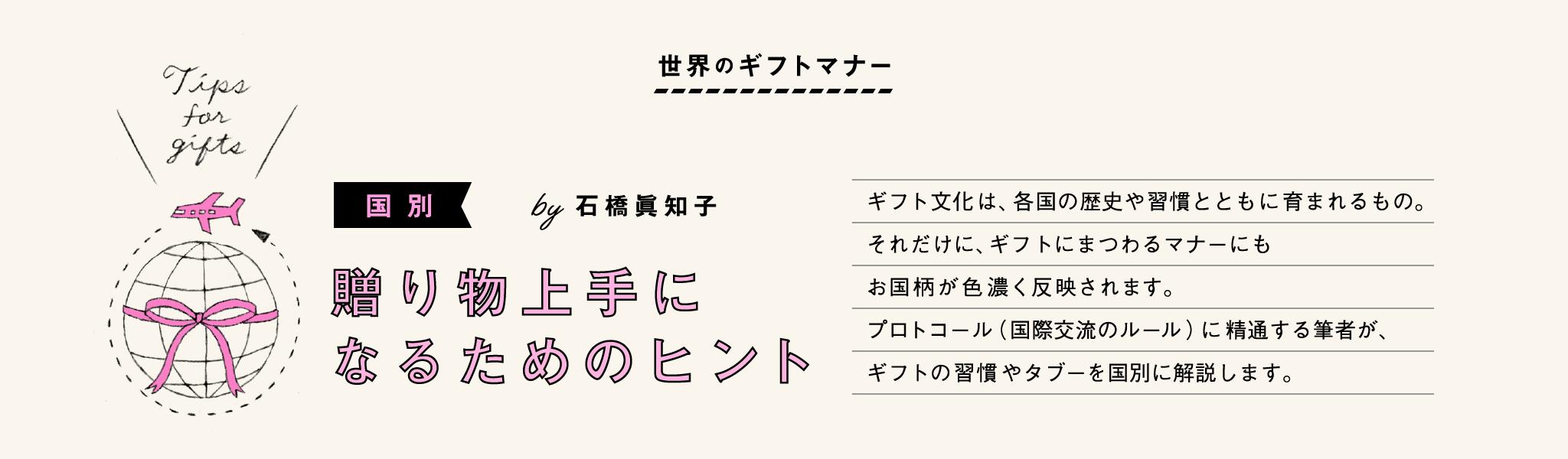 【世界のギフトマナー】国別 贈り物上手になるためのヒント by石橋眞知子
