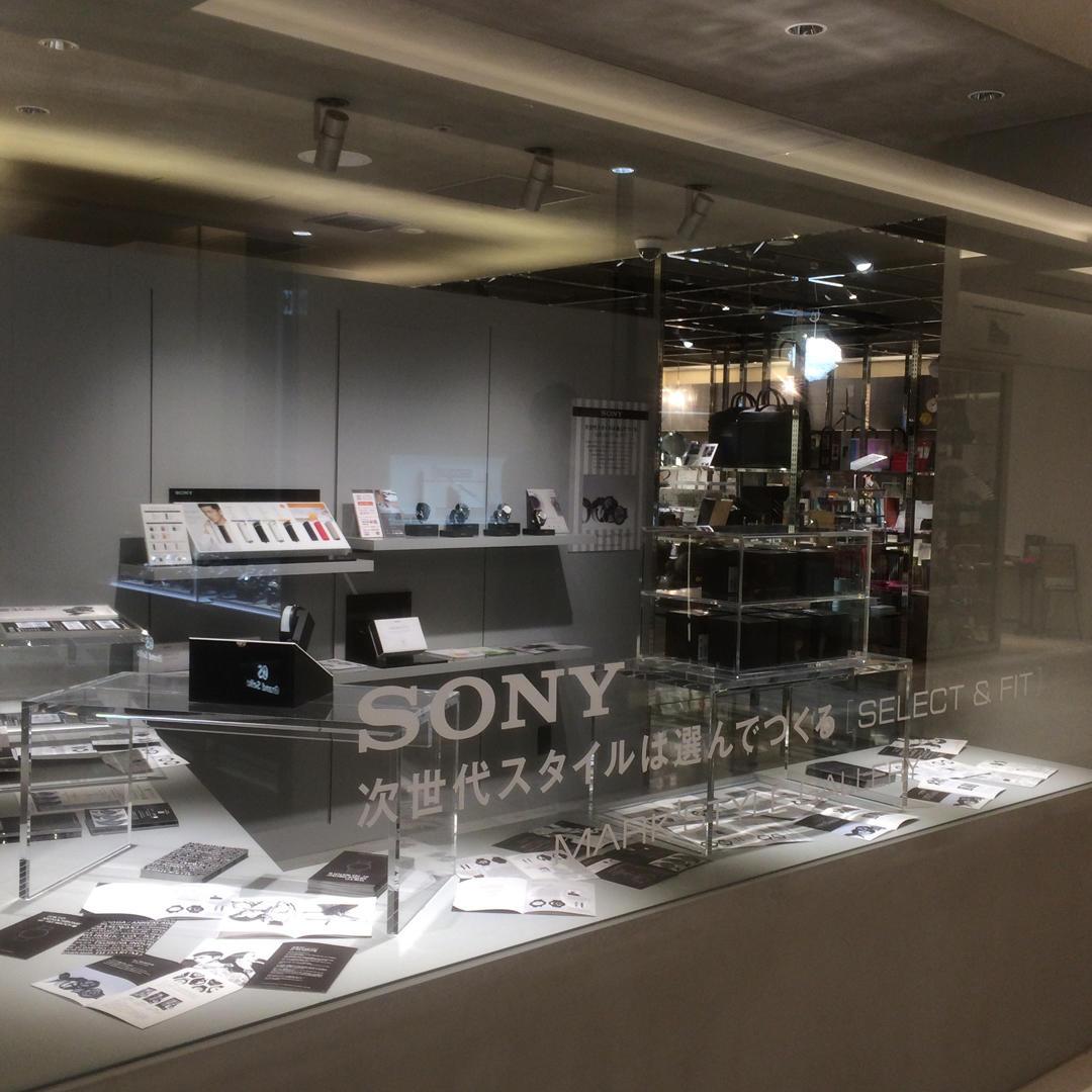 「SONY 次世代スタイルは選んでつくる -SELECT & FIT- 」展