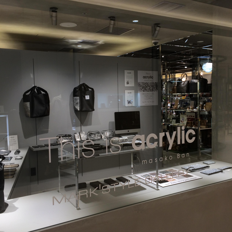 This is acrylic. 坂 雅子さんが考えるモノとコト。アクリリックの新製品も登場