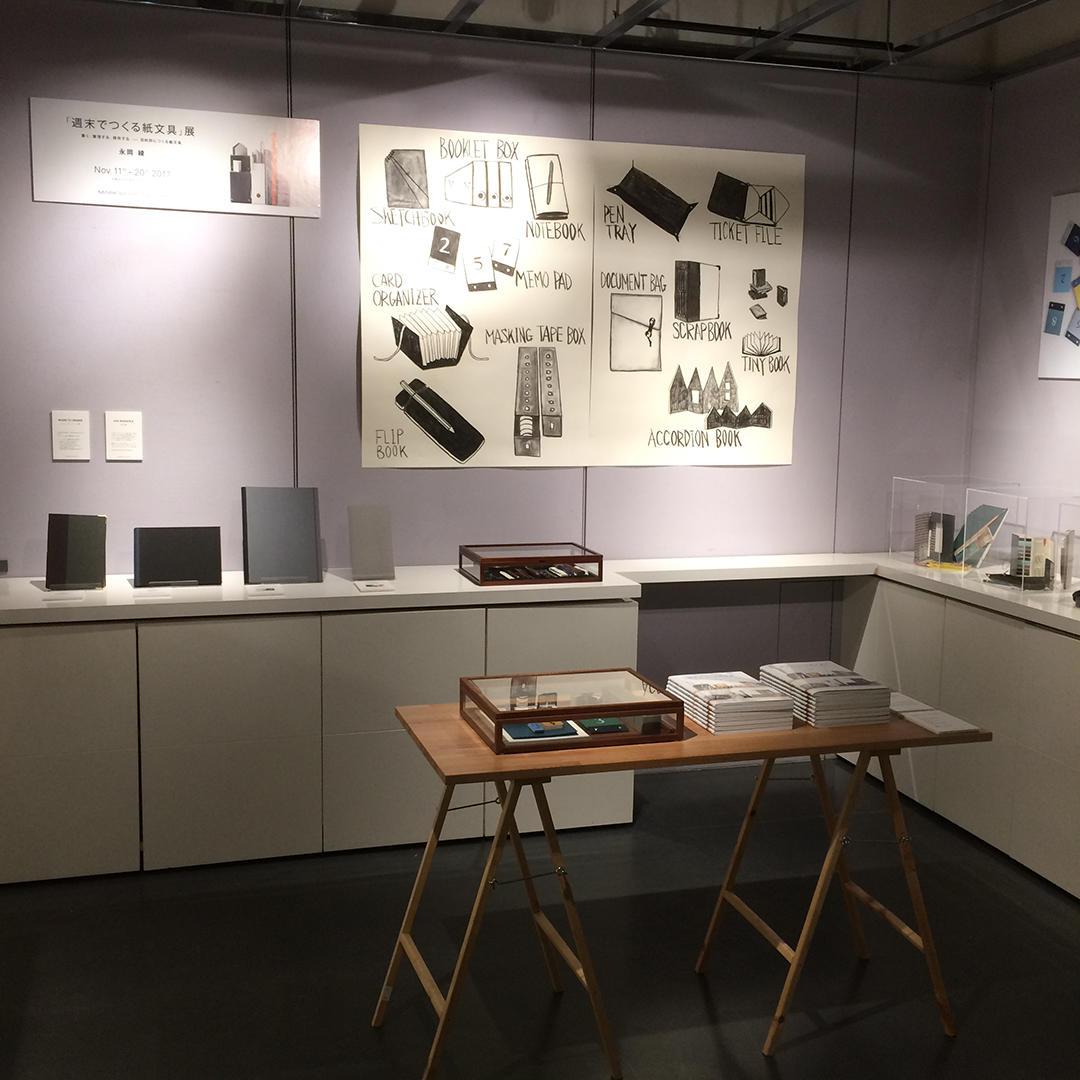 永岡 綾さんの「週末でつくる紙文具」展を開催中です